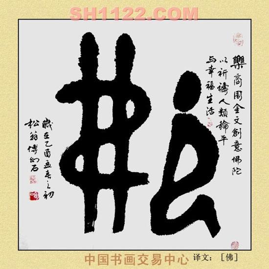 傅幻石-佛-淘宝-名人字画-中国书画交易中心,中国书画