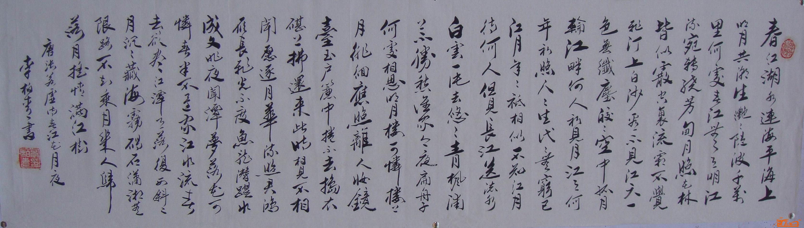 名家 李柏青 书法 - 行书春江花月夜 当前 位粉丝喜爱本幅作品图片