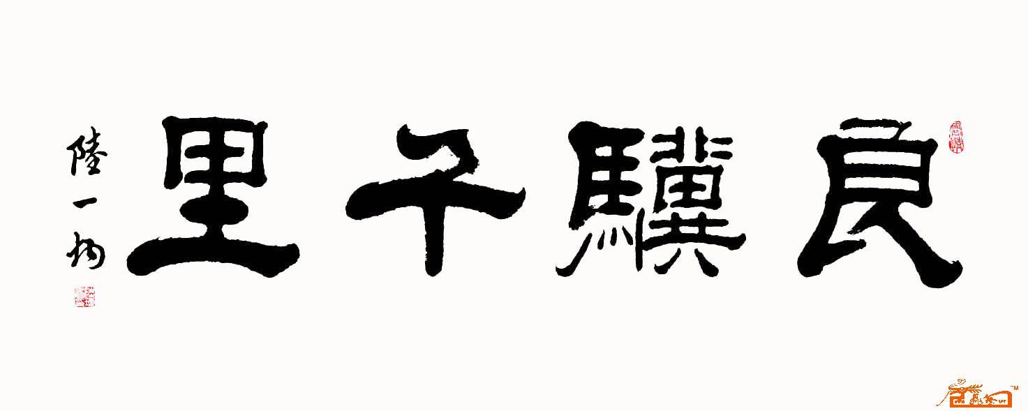 陆富(陆一均)良骥千里淘宝名字画书画