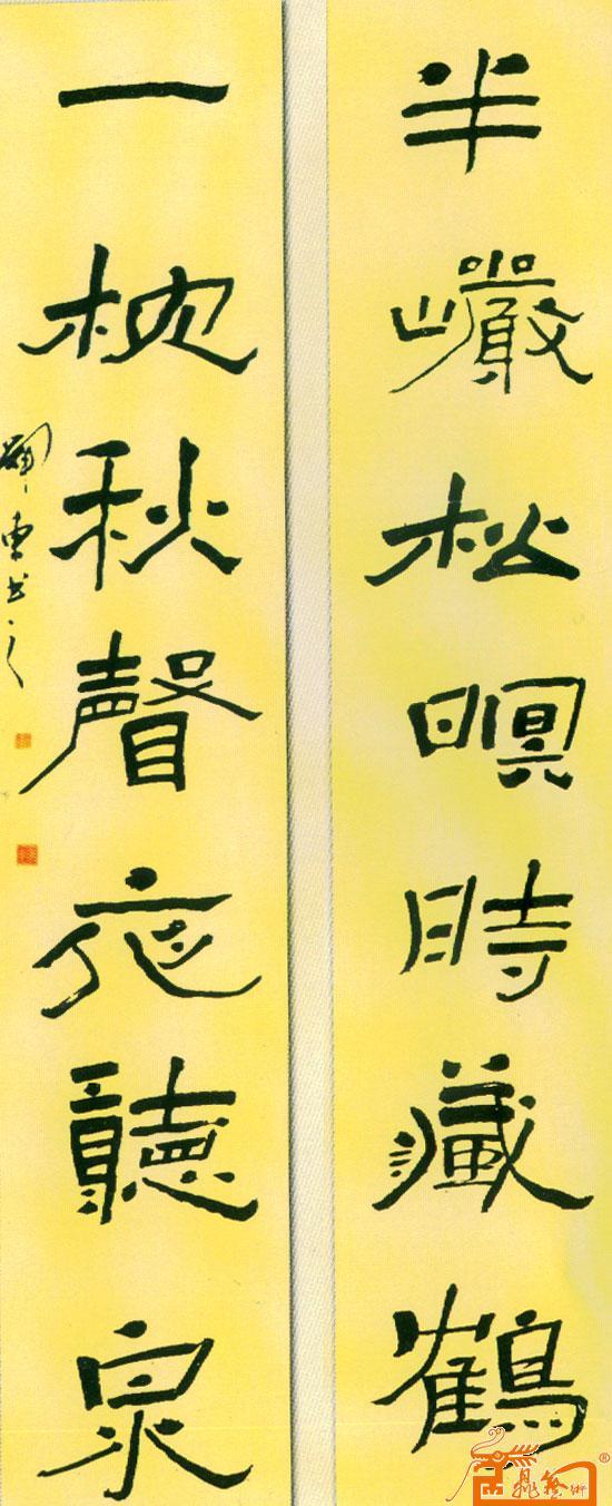 名家 高辉东 书法 - 作品17隶书对联创作 当前 位粉丝喜爱本幅作品图片