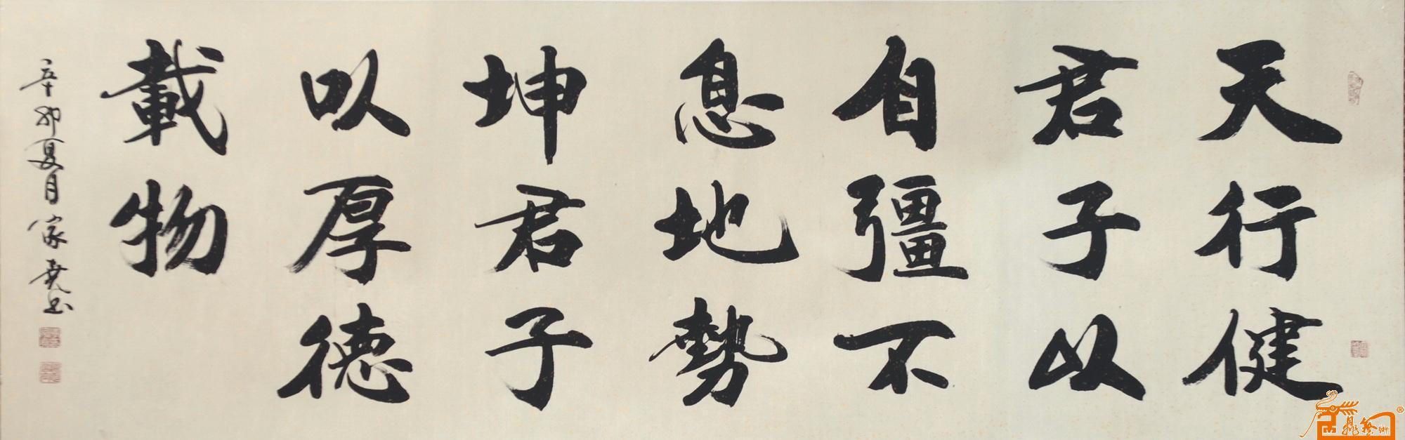 李家尧 易经 淘宝 名人字画 中国书画交易中心