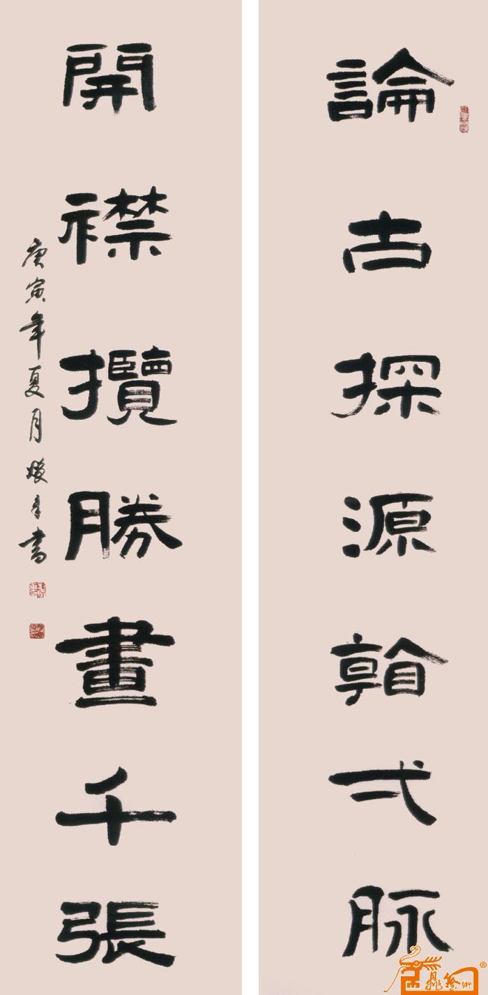 名家 刘焕章 书法 - 隶书对联.图片