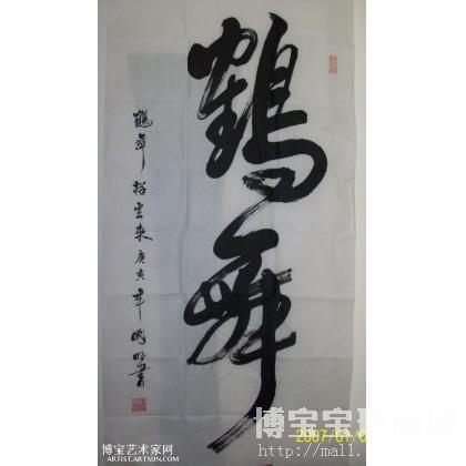 名人字画 中国书画服务中心 中国书画销售中心 中国书画拍卖中心 名