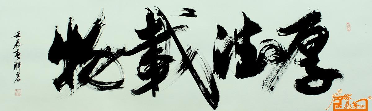名家 陈岳 书法 - 厚德载物 当前 位粉丝喜爱本幅作品图片