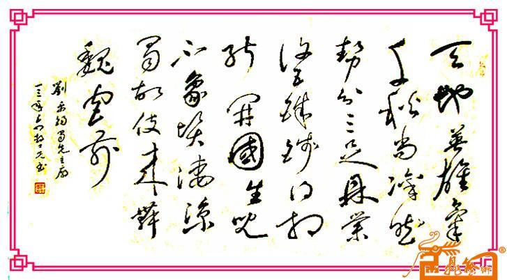 先主庙 淘宝 名人字画 中国书画服务中心 中国书画销售中心 中国书画