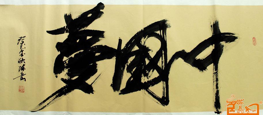 中国梦-陈岳-淘宝-名人字画-中国书画交易中心,中国,.