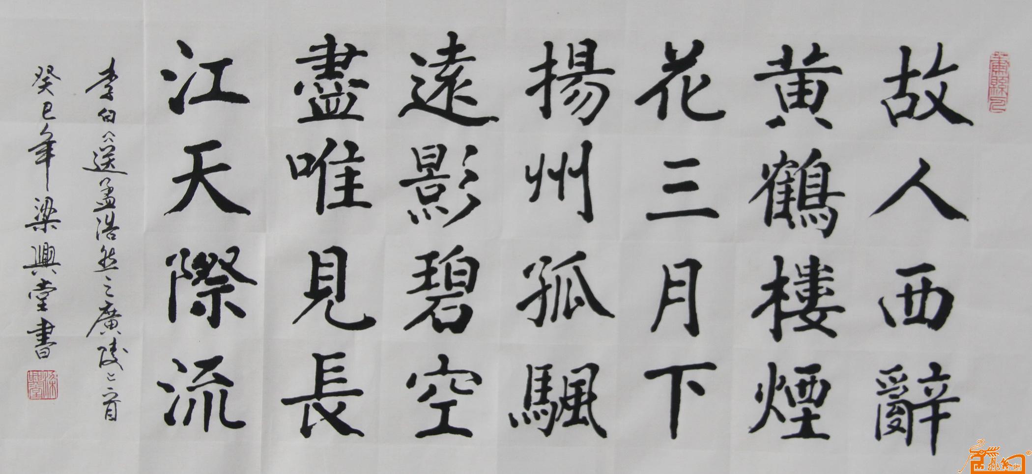 梁兴堂-唐诗-淘宝-名人字画-中国书画交易中心图片