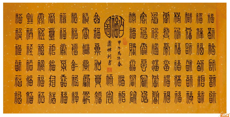 郭成东书画剪纸图片